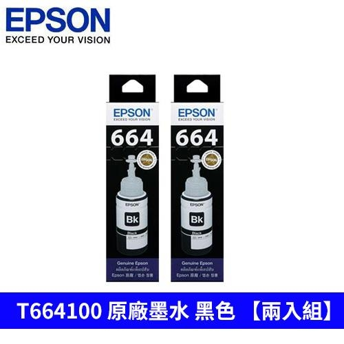 【兩入組】EPSON T664100 原廠墨水 黑色  適用L120/L1300