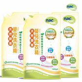Nac Nac 天然酵素嬰兒洗衣精補充包 1000mlx3包 洗衣精 138136 好娃娃