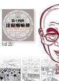 (二手書)第十四世達賴喇嘛傳