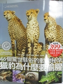 【書寶二手書T1/少年童書_YEZ】獵豹為什麼要偷腥:46個驚世駭俗的動物秘辛_劉易斯