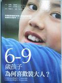 【書寶二手書T1/溝通_NLG】6-9歲孩子,為何喜歡裝大人?_柯琳艾維斯, 碧蒂由耶爾