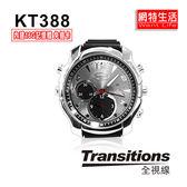 【網特生活】全視線 KT388(內建16G) 1080P影音雙錄腕錶造型攝影機(徵信採訪)