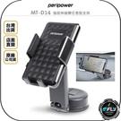 《飛翔無線3C》peripower MT-D14 強固伸縮臂任意黏支架◉公司貨◉車用手機座◉車內黏貼手機夾