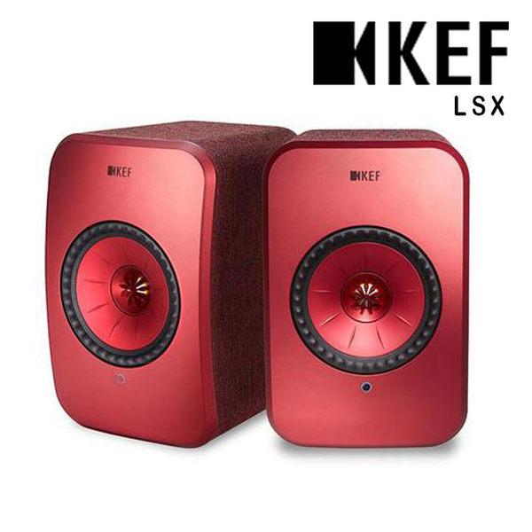 (優組)英國 KEF LSX Hi-Fi 藍芽無線喇叭 內建擴大機 台灣公司貨-紅 送Panasonic 藍芽耳機 RP-HF400