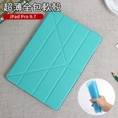 變形金剛 iPad Pro 9.7 平板皮套 智慧休眠 Y折支架 磁吸 閃粉 矽膠套 保護套 平板套 保護殼