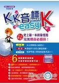 KK音標easyK(1書 1MP3)