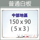 【耀偉】普通白板150*90 (5x3尺...
