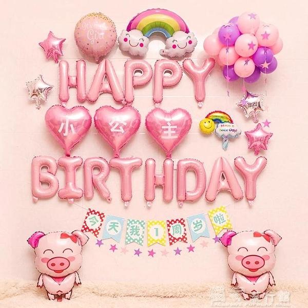 生日佈置兒童生日裝飾氣球寶寶一周歲生日場景佈置女孩派對會場主題背景墻 【快速出貨】YJT