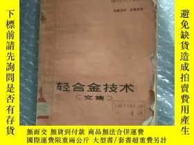 二手書博民逛書店罕見輕合金技術(文集)Y191328 輕合金編委會 中國工業出版