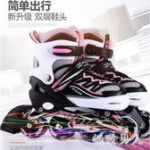 溜冰鞋 兒童全套裝男女旱冰鞋可調直排輪滑鞋閃光 df1740【極致男人】