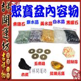 【吉祥開運坊】DIY系列【聚寶盆專用/聚寶盆內容物--五色水晶石(小)、元寶、招財符、木炭等~~ 】