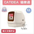 CATIDEA貓樂適〔貓耳朵全罩式貓砂盆...