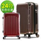 LUOLAI 極速炫焰II 24吋PC鏡面碳纖維紋行李箱(多色任選)