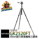 【24期0利率】GITZO GK2520FT Safari 文祥公司貨 防水三腳架