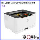 HP Color Laser 150a ...