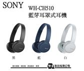 【】SONY WH-CH510 無線藍牙 耳罩式耳機【台灣索尼公司貨】