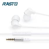 RASTO RS1 新曲線音控接聽耳道式耳機