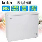 預購~歌林 200L臥式冷凍冷藏兩用櫃 KR-120F02~含拆箱定位~預計8/26到貨