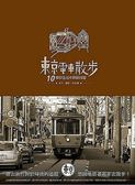 (二手書)東京電車散步:10條特色電車路線漫遊