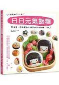 日日元氣飯糰:帶便當、去野餐都大滿足的美味飯糰73款