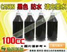 CANON 100CC 黑色 奈米防水填充墨水 五色、六色機專用