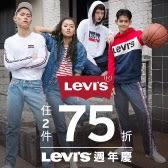 Levi's週年慶 新品任2件75折