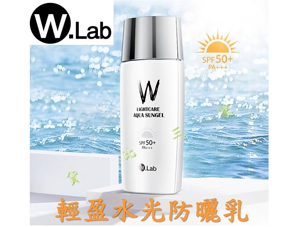 W.Lab 輕盈水光防曬乳 淨白 修飾 輕透 提亮 遮痘 我最大 超水感 妝前隔離乳 BB霜 CC霜 固妝 無油光