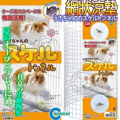 【培菓平價寵物網】 日本《Marukan》MR-638兔用網狀涼墊