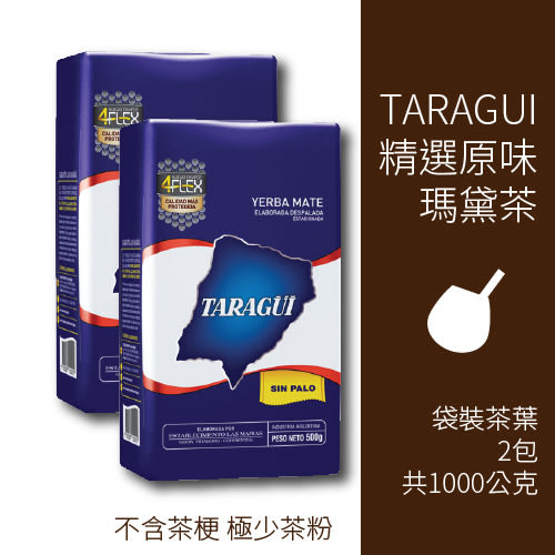 2包xTaragui精選原味瑪黛茶(馬黛茶)500g(不含茶枝)[袋裝茶葉]@賣瑪黛茶啦XD