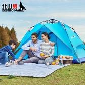 北山狼帳篷戶外速開全自動加厚防暴雨3-4人雙人雙層野營露營野外  ATF  極有家