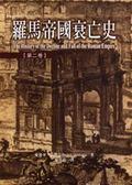 羅馬帝國衰亡史(2)精裝版