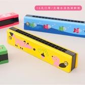口琴小寶寶口琴兒童幼兒園男孩女孩嬰幼兒吹響玩具初學者學生用口風琴促銷好物