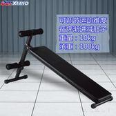 仰臥板 仰臥起坐健身器材家用多功能輔助器仰臥起坐板腹肌板 df3778【大尺碼女王】