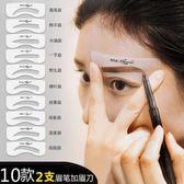 絲畢麗眉卡眉筆 一字眉毛畫眉卡懶人刮修眉刀畫眉神器套裝初學者「Top3c」