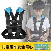 汽車用兒童安全座椅帶固定器防勒脖簡易便捷式大童護肩套1-3-12歲 wk10710