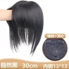 女髮片 真髮 直髮 瀏海髮片 頭頂補髮片-無痕假髮 增髮量 遮白髮 補髮縫【黑二髮品】OTPX