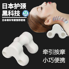 頸椎按摩器 頸椎牽引器儀家用按摩拉伸矯正頸部舒展修復曲度變直反弓富貴包枕 ww
