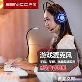 聲麗SM-010電腦台式游戲專用有線小話筒 3.5插頭外置麥克風咪杠 創意空間