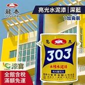 【漆寶】龍泰303水性亮光「50深藍」(1加侖裝)