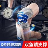 運動護膝護腿漆女士膝蓋籃球男專業健身