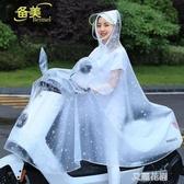 電動摩托車雨衣單人女款女士男士電瓶自行車長款全身時尚專用雨披『艾麗花園』