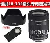 佳能18-135鏡頭遮光罩 750D 70D 60D 700D 80D 67mm遮陽罩EW-73B(一件免運)
