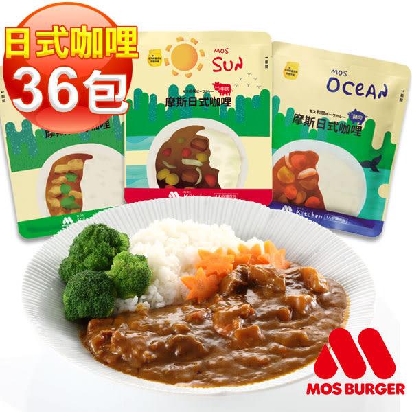 MOS摩斯漢堡_日式咖哩包/調理包【36入組】(雞/豬/牛組合任選)(免運)