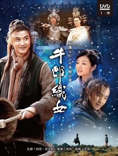 牛郎織女(全) DVD ( 田亮/安以軒/秦漢/宋佳/孫興/午馬 )
