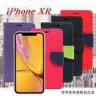 【愛瘋潮】Apple iPhone XR (6.1吋)  經典書本雙色磁釦側翻可站立皮套 手機殼