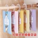 Loxin 可掛式衣櫥香芬袋【SA144...