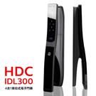 HDC現代集團 指紋/密碼/卡片/鑰匙推拉式電子門鎖IDL300磨砂黑(附基本安裝) 愛的迫降指定款
