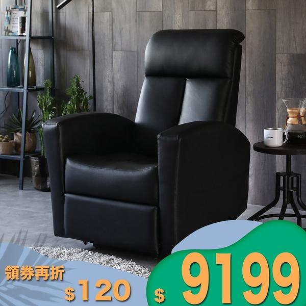 電動沙發 單人座 巴德單人電動休閒椅/起身椅/3色/H&D東稻家居