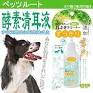 【培菓平價寵物網】Petz Route沛滋露》65404犬貓用酵素潔耳液-40ml