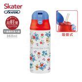 【買就送吸管刷】Skater 不鏽鋼保溫吸管瓶/水壺 360ml 維尼Flower